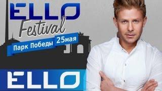 Митя Фомин - Хорошая песня (Ello Festival)