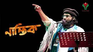 Nastik I নাস্তিক by Muhib Khan