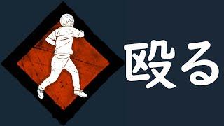 【DBD】ひらりひらりと逃げる