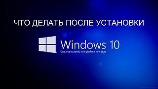 Windows 10 Что делать после установки. Важно!(, 2015-08-19T02:25:05.000Z)