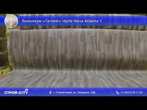 Линолеум «Tarkett» Idylle Nova Atlanta 1 в Стерлитамаке