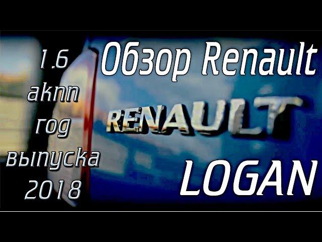 Обзор Renault Logan АКПП 1.6  2018 года выпуска