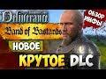 НОВОЕ КРУТОЕ DLC РАЗБОР ТРЕЙЛЕРА И ИГРЫ ДАТА ВЫХОДА Kingdom Come Deliverance Band Of Bastards mp3