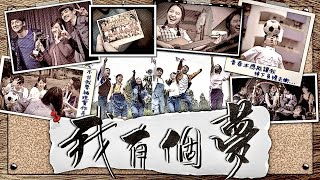 Publication Date: 2021-04-11 | Video Title: 【迷你音樂劇電影】100位香港校長呈獻《我有個夢》Reima
