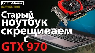 Старый ноутбук скрещиваем с GTX 970 все игры на ULTRA