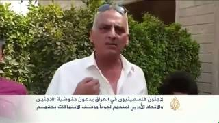 لاجئون فلسطينيون في العراق يدعون لمنحهم لجوءا