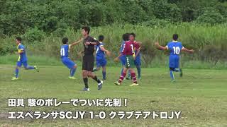 20170923 エスペランサSCJY vs クラブテアトロJY(神奈川県U-13二部リーグ)