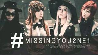 2NE1 - Missing You [ACAPELLA + PIANO]