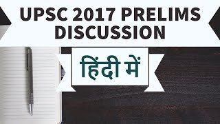 [HINDI] UPSC Prelims 2017 Analysis Part 1