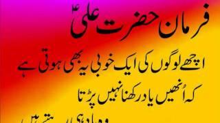 Hazrat Ali Quotes 7