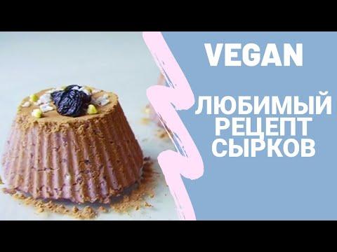 Самые вкусные cырки из зеленой гречки  Vegan БЕЗ сахара, лактозы, глютена