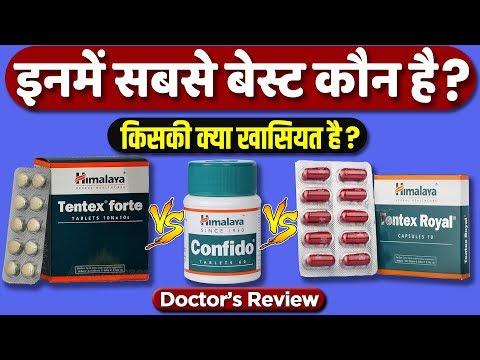 who-is-the-best?-himalaya-confido,-himalaya-tentex-forte-and-himalaya-tentex-royal,-dr.mayur-review
