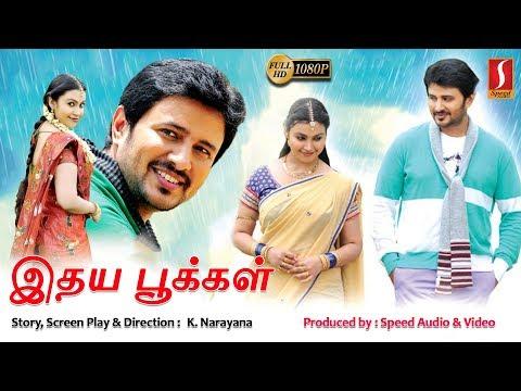 New Release Tamil Full Movie 2018   Idhaya Pookkal   New Tamil Online Full Movie 2018   Full HD