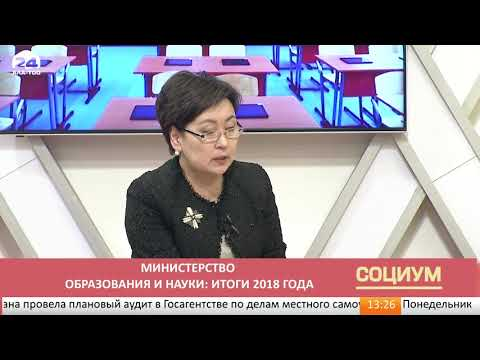 Министерство образования и науки: итоги 2018 года