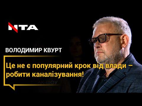 Телеканал НТА: Володимир Квурт пояснив чому першочергово вирішив каналізувати Винники, скільки це коштувало