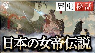 歴史から消された古代日本の女帝伝説|小名木善行