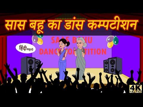 सास बहू का डांस कम्पटीशन Bedtime Stories   Kahani   Fairy Tales   Hindi Stories   New Story Time