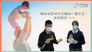 Publication Date: 2021-03-28 | Video Title: 【全港學生 1vs1 演辯之星挑戰賽(中學組)】假如你是四口