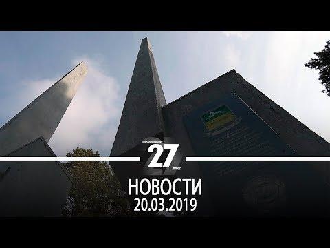 Новости Прокопьевска | 20.03.2019