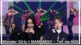 마마무 (MAMAMOO) × 원더걸스 (Wonder Girls) - 텔미 (Tell me) MIX ver.