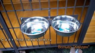 Вольер для собак  Модель «Хайден» 2