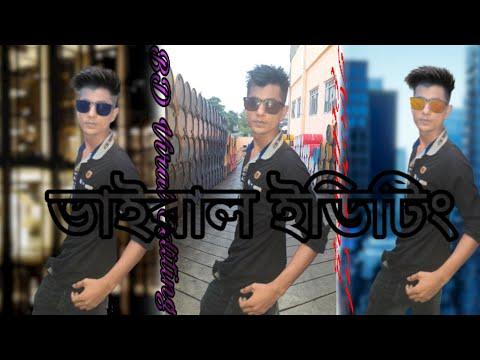 Normal Photo Editing bangla tutorial খুব সহজেই ফটো এডিট করুন thumbnail
