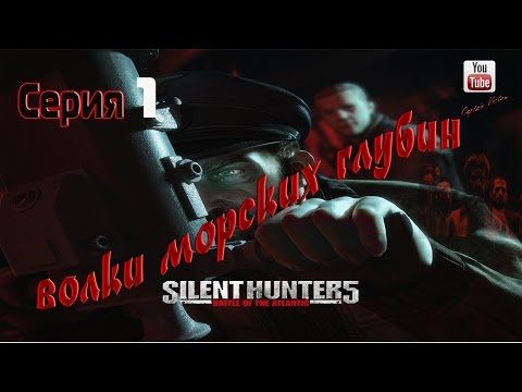 Silent Hunter V: Battle of the Atlantic  Часть # 1 Общая