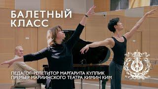 MARIINSKY BALLET CLASS, episode 3 - БАЛЕТНЫЙ КЛАСС МАРИИНСКОГО ТЕАТРА, урок третий