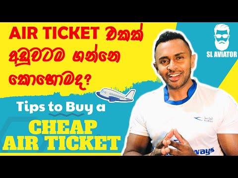 How To Find Cheap Flights | Airline Tickets අඩුවටම ගන්නෙ කොහොමද? 🤷🏻♂️ ✈️ #Srilankan #Emirates