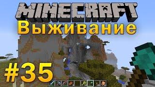 Minecraft - Выживание. Часть 35. Место для сражения