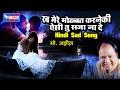 Download Bichhda Yaar Milade -Rab Mere Mohabbat Karne Ke Aise Tu Saza Na De By Mohmd Aziz || Hindi Sad Song MP3 song and Music Video