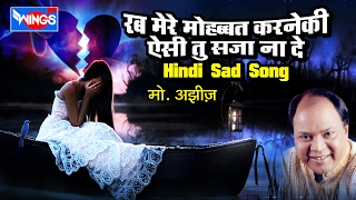 Bichhda Yaar Milade -Rab Mere Mohabbat Karne Ke Aise Tu Saza Na De By Mohmd Aziz || Hindi Sad Song