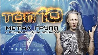 �������� ���� ТОП 10 МЕТАЛ ГРУПП с русским вокалом ������