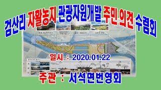 서석뉴스  검산리 자활농지 관광자원개발 주민의견수렴