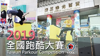 中華民國跑酷協會 2019 全國跑酷大賽 / Taiwan 2019 Parkour Competition / Fun Action