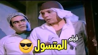 الفيلم الكوميدي - المتسول - بطولة الزعيم عادل امام 😎