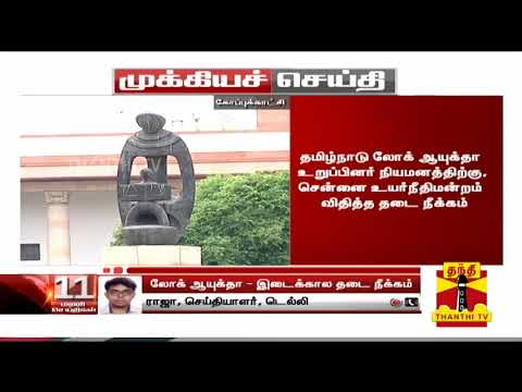 #LokAyukta #SupremeCourt  தமிழ்நாடு லோக் ஆயுக்தா உறுப்பினர் நியமனத்திற்கு, சென்னை உயர்நீதிமன்றம் விதித்த தடை நீக்கம் - உச்சநீதிமன்றம்  Uploaded on 23/07/2019 :   Thanthi TV is a News Channel in Tamil Language, based in Chennai, catering to Tamil community spread around the world.  We are available on all DTH platforms in Indian Region. Our official web site is http://www.thanthitv.com/ and available as mobile applications in Play store and i Store.   The brand Thanthi has a rich tradition in Tamil community. Dina Thanthi is a reputed daily Tamil newspaper in Tamil society. Founded by S. P. Adithanar, a lawyer trained in Britain and practiced in Singapore, with its first edition from Madurai in 1942.  So catch all the live action @ Thanthi TV and write your views to feedback@dttv.in.  Catch us LIVE @ http://www.thanthitv.com/ Follow us on - Facebook @ https://www.facebook.com/ThanthiTV Follow us on - Twitter @ https://twitter.com/thanthitv