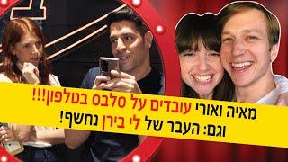 מאיה ורטהיימר ואורי לייזרוביץ׳ עובדים על סלבס בטלפון!!! וגם: העבר של לי בירן נחשף!
