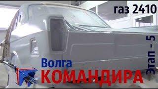 Волга КОМАНДИРА! Волга газ 2410 ''001-я'' Этап-5 #купитьволгу #волгагаз24
