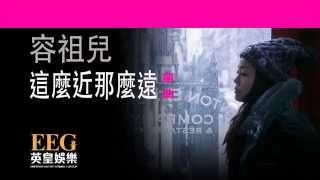 容祖兒 Joey Yung《這麼近那麼遠》[Lyrics MV]