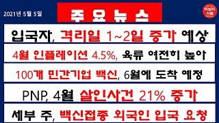 [마닐라서울 TV뉴스](5월5일)
