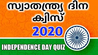 Independence Day Quiz in Malayalam | സ്വാതന്ത്ര്യ ദിന ക്വിസ് 2020 | Swathanthra Dina Quiz Malayalam