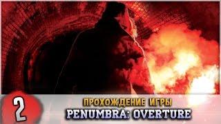 Прохождение Penumbra: Overture #2 - Собака-мутант?