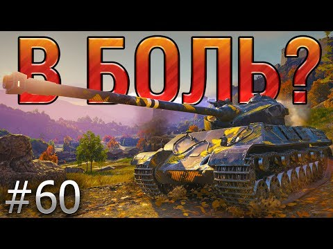 В БОЛЬ? Выпуск №60. ТАНКУЮЩИЙ ФРАНЦУЗСКИЙ БАРАБАН SOMUA SM [World of Tanks] thumbnail