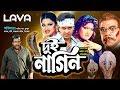 Dui Nagin | দুই নাগিন | Shakib Khan | Munmun | Dipjol | Maruf | Bangla Hit Movie 2020