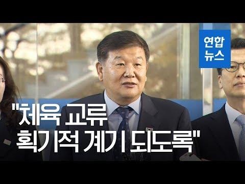 남북체육회담 대표단 출발…2032년 올림픽 공동개최 논의 / 연합뉴스 (Yonhapnews)