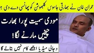 Imran Khan Decision For Kulbhushan Jadhav | Islam Advisor