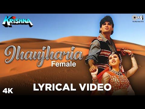 Jhanjharia (Female) Lyrical - Krishna | Suniel Shetty, Karisma Kapoor | Alka Yagnik