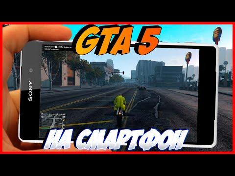 GTA 5 на СМАРТФОНЕ | КАК ЗАПУСТИТЬ GTA 5 НА ТЕЛЕФОН | GTA 5 ONLINE НА СМАРТФОНЕ | 1001% РАБОТАЕТ!!!