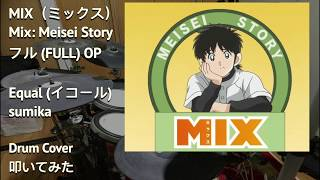 【Equal (イコール) フル (FULL)/ sumika】【MIX(ミックス)Meisei Story OP 】【Drum Cover (叩いてみた)】